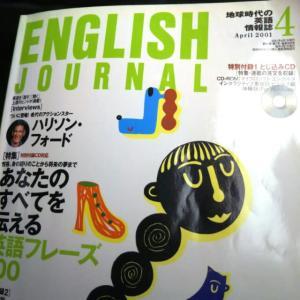 2001年のEnglish journal