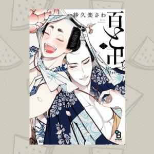 4巻 百と卍🍑 ネタバレ感想 新キャラ続々登場で連載終了の予感