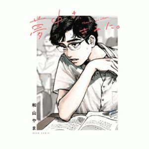 ネタバレ感想 『夢中さ、きみに』和山やま 「うしろの二階堂」は全ページ加筆修正のうえ、30ページ以上の描き下ろし続編を収録ぅ!?