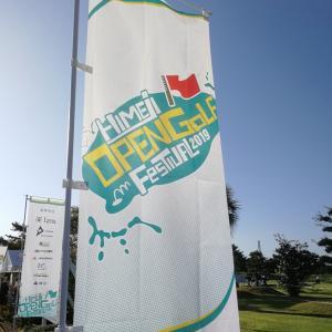 姫路オープンゴルフフェスティバル2019