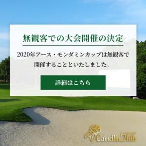 アース・モンダミンカップ開催!!