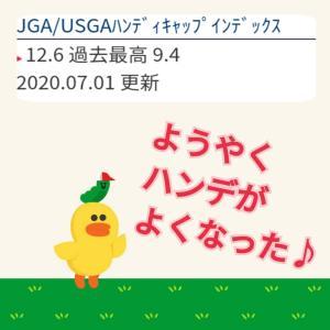 2020.7☆ハンディキャップ更新☆