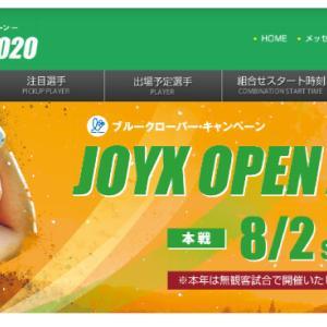 JOYX OPEN 前夜祭!?