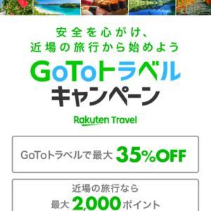GoToトラベルキャンペーン☆彡