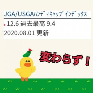 2020.8☆ハンディキャップ更新☆