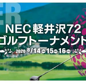 NEC軽井沢72ゴルフトーナメント☆