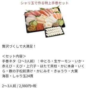 【おうち時間】スシローのシャリ玉で作る手巻きセットでお寿司屋さんごっこ♪
