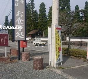 永沢寺 新蕎麦収穫祭と関西素人そば打ち名人大会!