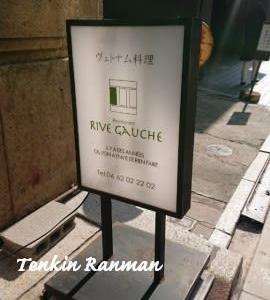 Restaurant RIVE GAUCHE  *大阪 淀屋橋*