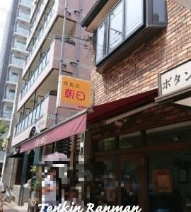 洋食の朝日 *神戸の洋食やさん*