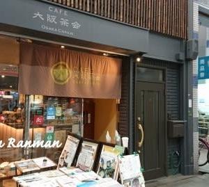 CAFE大阪茶会 *大阪 天満宮*