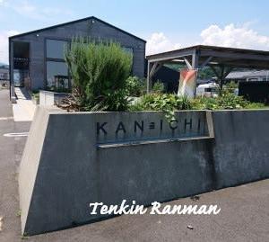 KANICHI  *兵庫 香住*