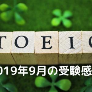 2019年9月のTOEIC受験の感想【スタディサプリTOEIC対策後・初受験】