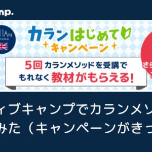 ネイティブキャンプのカランメソッド続けてみた~カラン初めてキャンペーンがきっかけ