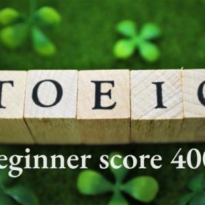 TOEIC初心者が対策なしで受験した結果…400点は超えられたか?