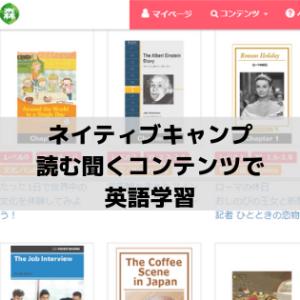 【効果的】ネイティブキャンプ「読む聞くコンテンツ」での英語学習が楽しい