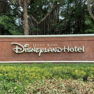 香港ディズニーランド 公式ホテルの値段を比較してどこのサイトが安い?安心日本語で予約する方法