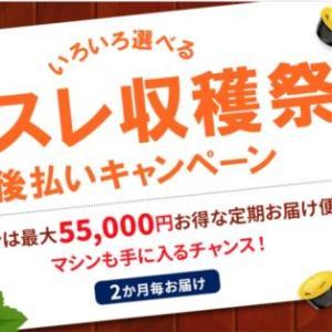 【11月:最大9.5万円】ネスレのキャンペーン(いろいろ選べる!ネスレ収穫祭)をポイントサイトから申し込める最新情報をご紹介