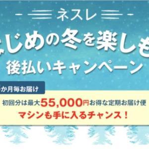 【12月:最大9.7万円相当】ネスレ 令和はじめの冬を楽しもうキャンペーンをポイントサイト経由で申し込める最新申し込み方法のご紹介