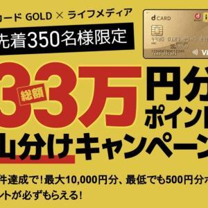 【先着350様限定】ライフメディア dカードゴールド申込で「山分けキャンペーン」を開催中