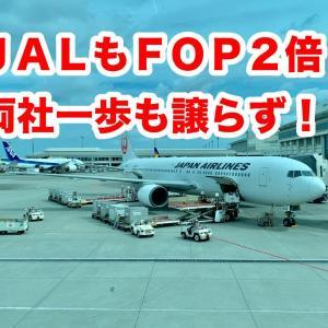 【ANAに対抗!?】JALもFLY ONポイント2倍を発表!失効マイルはe JALポイントへ交換の特別対応