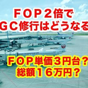 【JAL派はどうする?】JGC修行の最安費用は16万円!?FOP単価3円台は最初で最後か