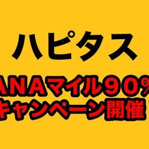 期間限定ハピタスがANAマイル90%還元のキャンペーンを開催!【ドッと20%増量!キャンペーン】