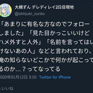【ミリシタ】#セックスチケット構文