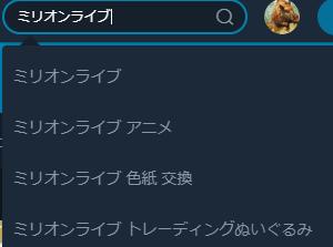 【朗報】ミリオンライブ、サジェストに「アニメ」が出現