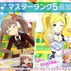 【ミリシタ】フェス星梨花/エミリーにマスターランク5が追加!