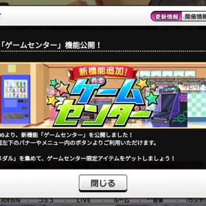 【デレステ】「ゲームセンター」機能が実装!ゲームメダルでアイテムを交換しよう!