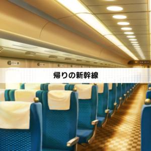 【フリルドスクエア】「帰りの新幹線」営業コミュを見ていく