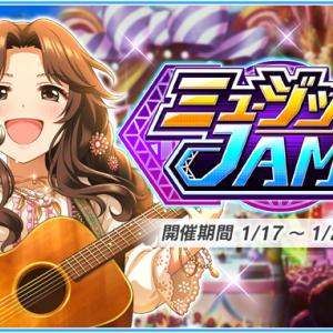 【有浦JAM】第七回ミュージックJAM【フルパワー1000位】