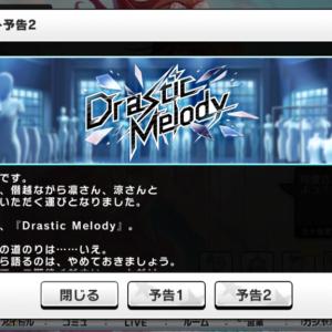 【デレステ】「Drastic Melody」シリウスコード【渋谷凛/松永涼/白雪千夜】開始!