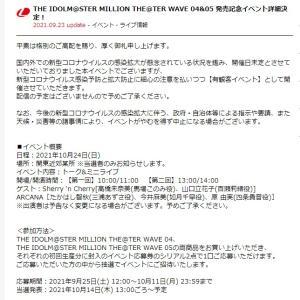 【朗報】ミリオンライブ、2年前に発売したCDのリリースイベントを開催!初回生産分の応募券シリアルが必要な模様