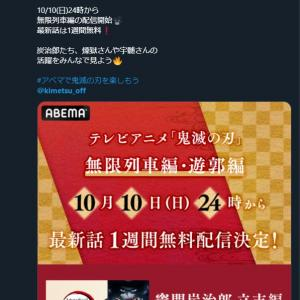 【悲報】amebaTVさん、インフルエンサーを利用して鬼滅の刃ステマ