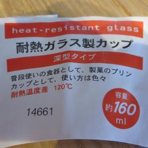 耐熱ガラス製カップ約160ml、バニラエッセンスとオイル(100円ショップ・セリア)