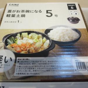 蓋がお茶碗になる軽量土鍋(5号サイズ)CAINZ|ミニ土鍋で炊飯してみた