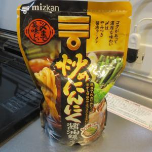 〆まで美味しい炒めにんにく醤油鍋つゆ(ミツカン)、まだ食べていないけど(^^;)