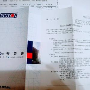 日本コンセプトから配当金と第26期報告書