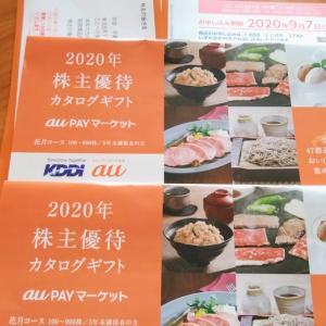 KDDIから株主優待カタログギフトが2冊(全頁画像あり)