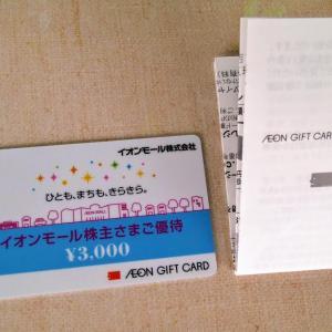 イオンモールから株主優待のイオンギフトカード到着