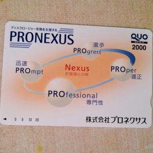 プロネクサスから株主優待クオカード(2000円分)