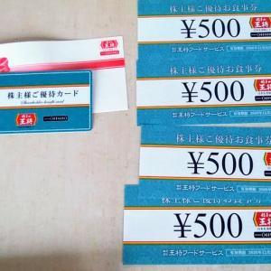 王将から配当金と株主優待(お食事券と優待カード)