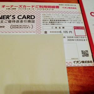 イオンから株主優待・オーナーズカード返金4%