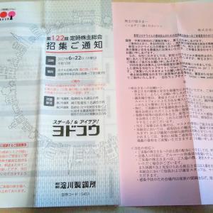 SUBARU、伊藤忠食品、淀川製鋼所から定時株主総会招集通知