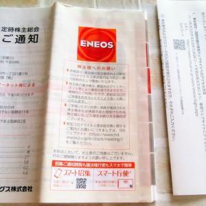 日産、ENEOS、長谷工Cから定時株主総会招集通知