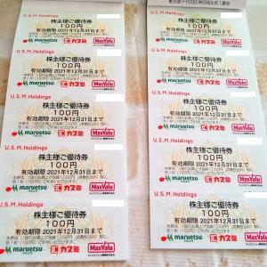 ユナイテッドスーパーから株主優待券(3000円分x2)