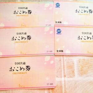 ウチヤマHDから株主優待(おこめ券)と配当金