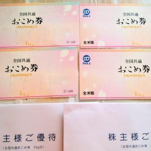 キムラユニティーから株主優待(おこめ券)と配当金